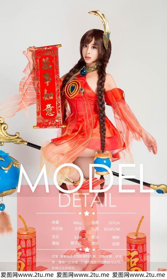 尤果圈爱尤物美女模特王者荣耀闹新春 王者荣耀女英雄Cosplay图片